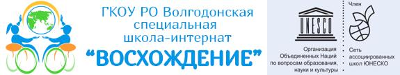 ГКОУ РО Волгодонская специальная  школа-интернат