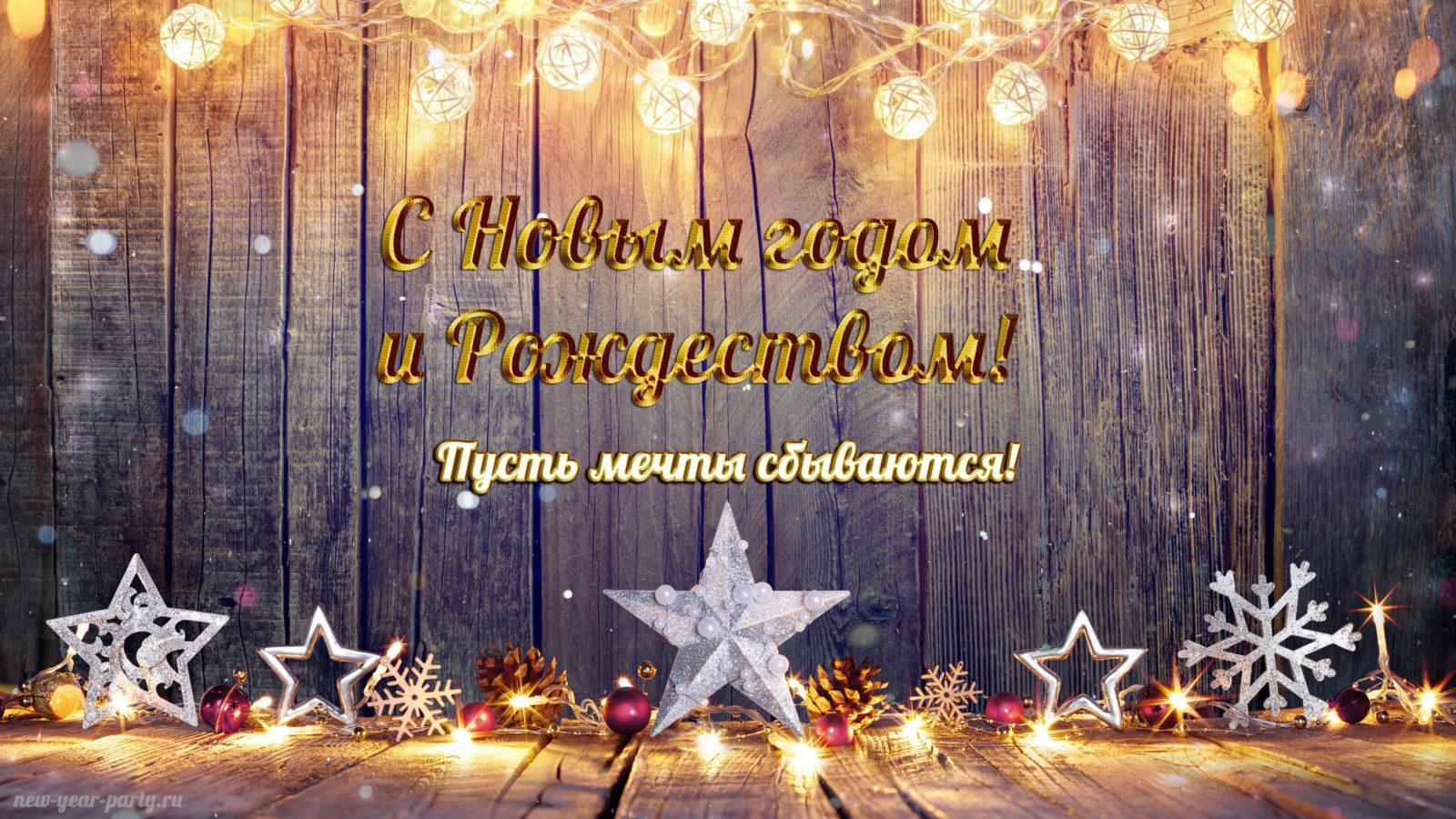 Дорогие друзья! Поздравляем всех с Новым годом и Рождеством!