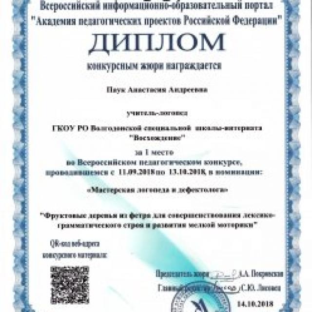 Победа во Всероссийском педагогическом конкурсе