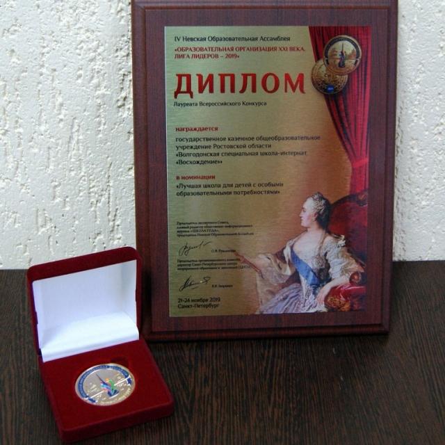Школа «ВОСХОЖДЕНИЕ» стала лауреатом Всероссийского конкурса