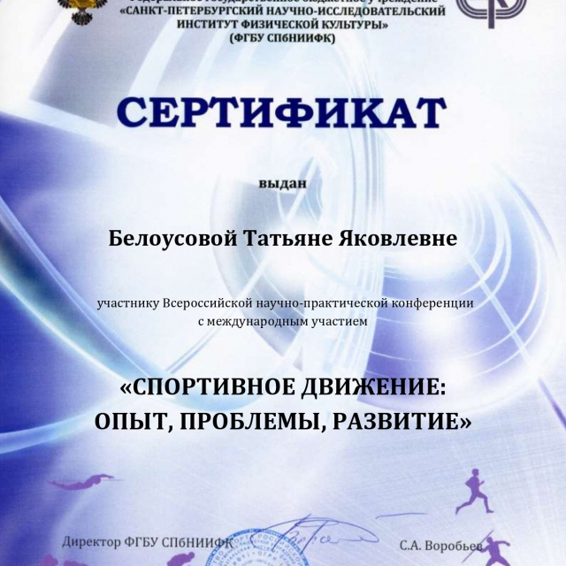 Всероссийская научно-практическая конференция с международным участием  прошла в ФГБУ  СПбНИИФК