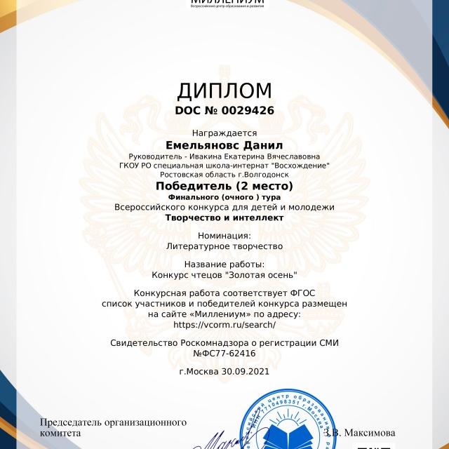 Победа во Всероссийском конкурсе чтецов «Золотая осень»